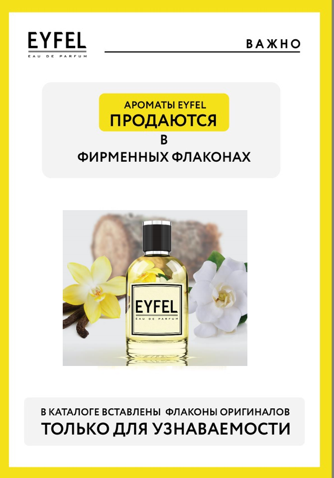 картинка TOM FORD Tobacco Vanille, U 12 от магазина EYFEL