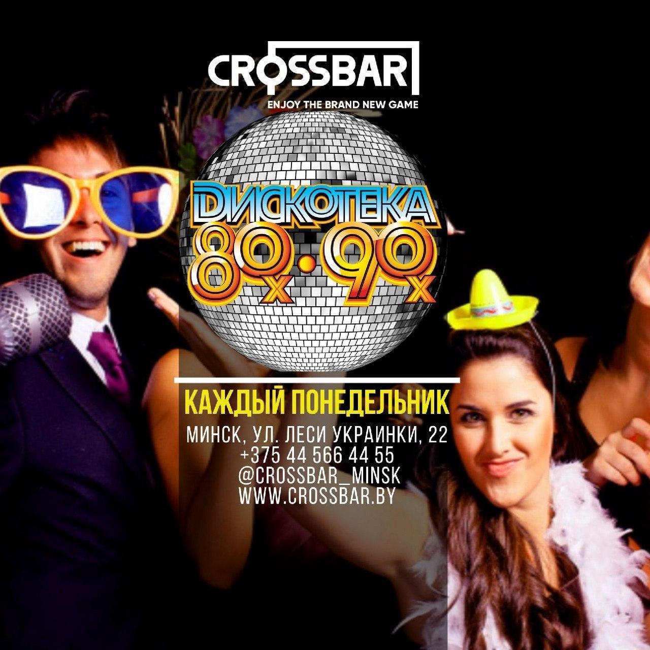 вечеринка в понедельник CrossBAR Minsk