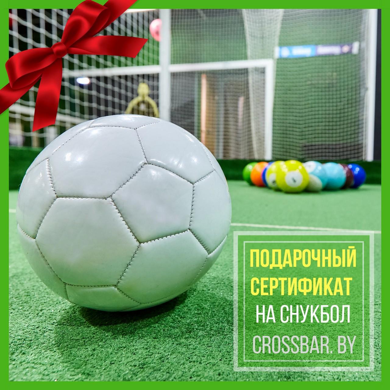 Фотография сертификат в снукбол 50 рублей в баре CrossBAR Минск