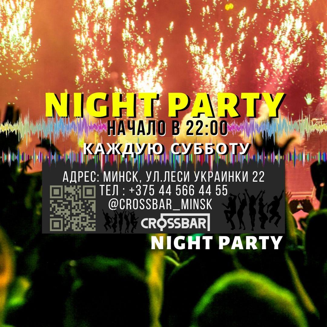 вечеринка в субботу CrossBAR Minsk