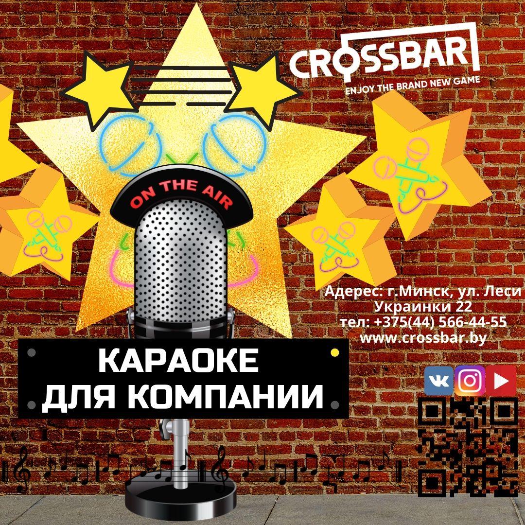 караоке-клуб в Минске