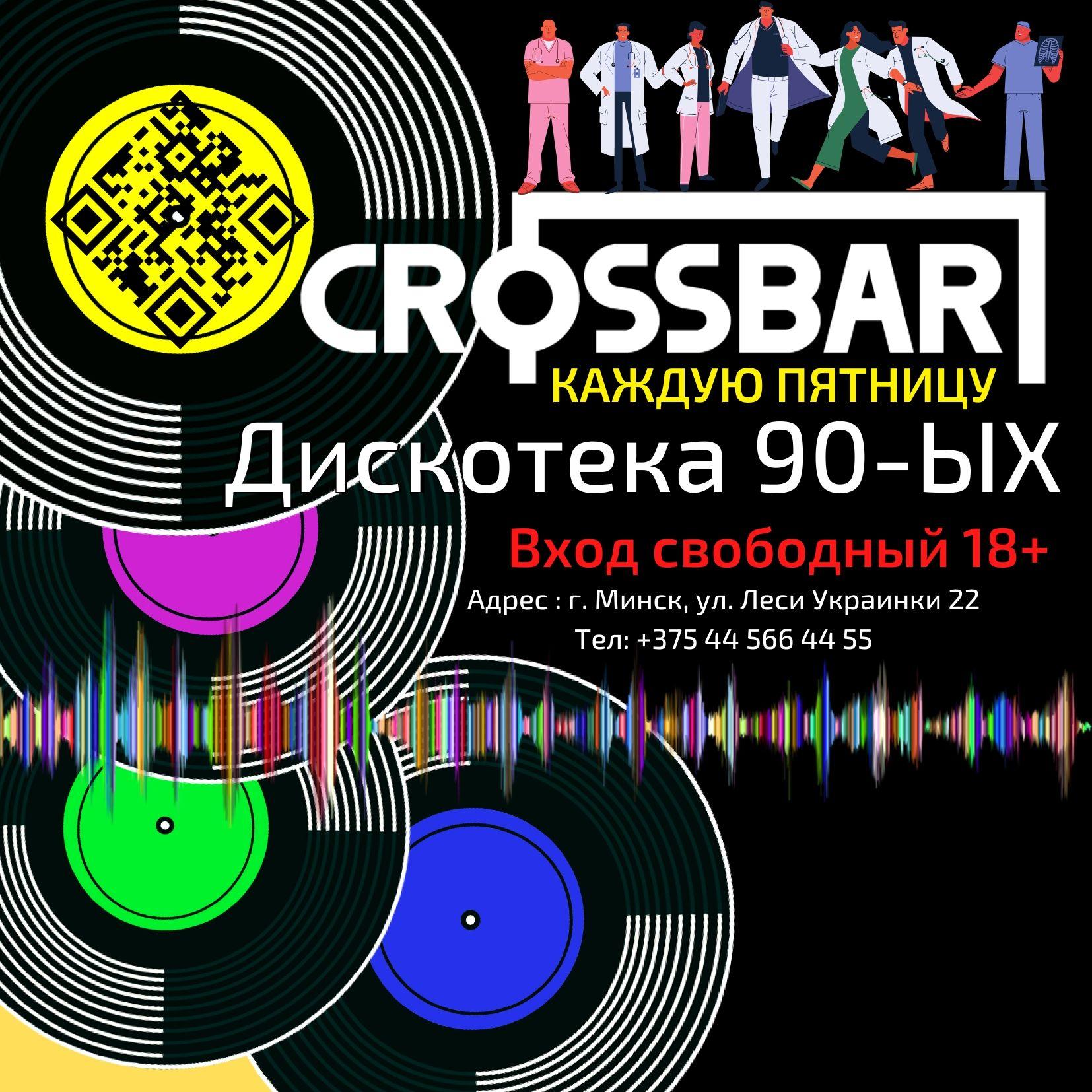 русская дискотека 90 бесплатно CrossBAR Minsk