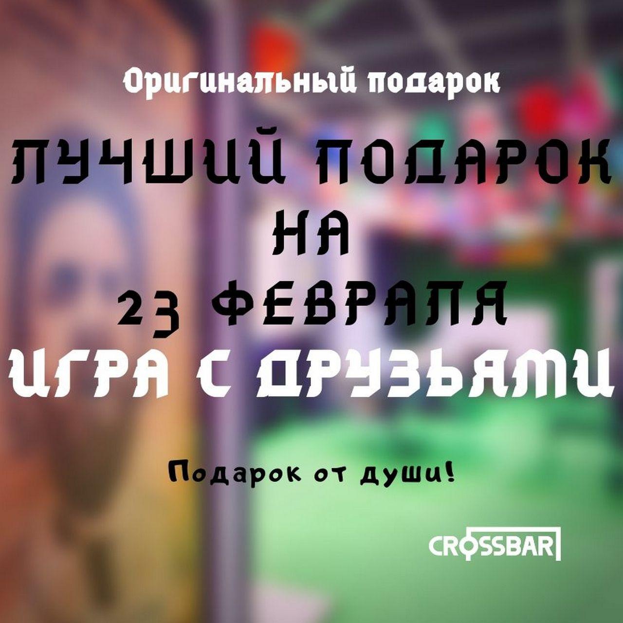 Фотография сертификат на 23 февраля в баре CrossBAR Минск
