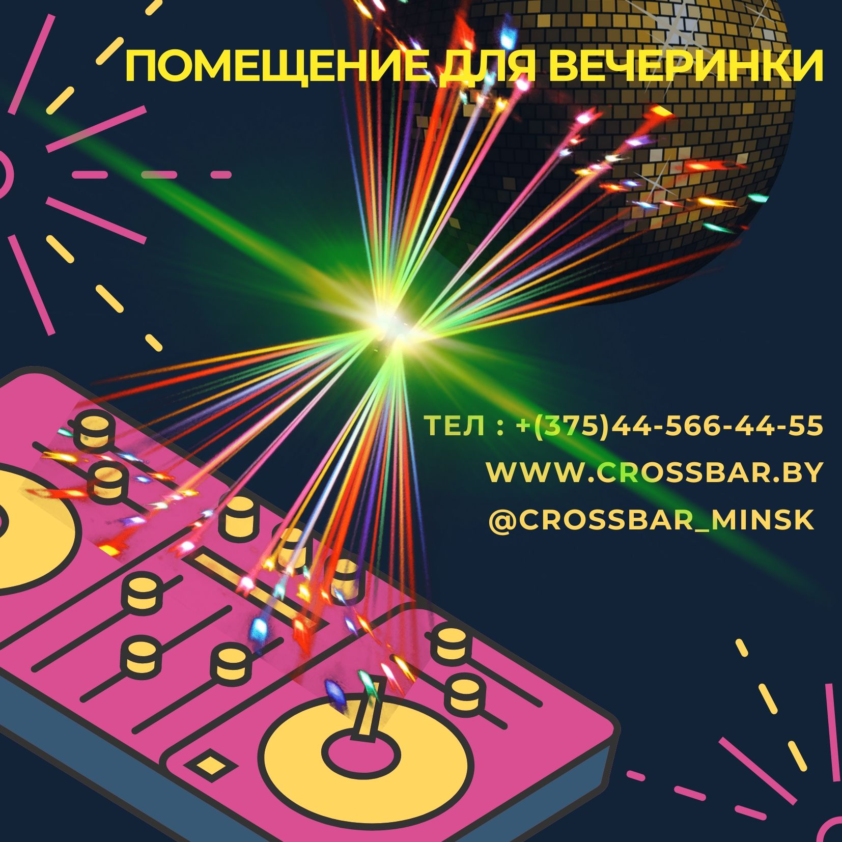 аренда для вечеринки_arenda_minsk