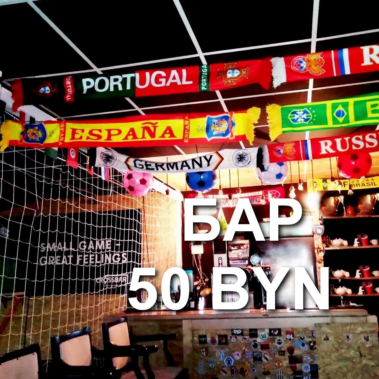 Фотография сертификат бар 50 рублей в баре CrossBAR Минск