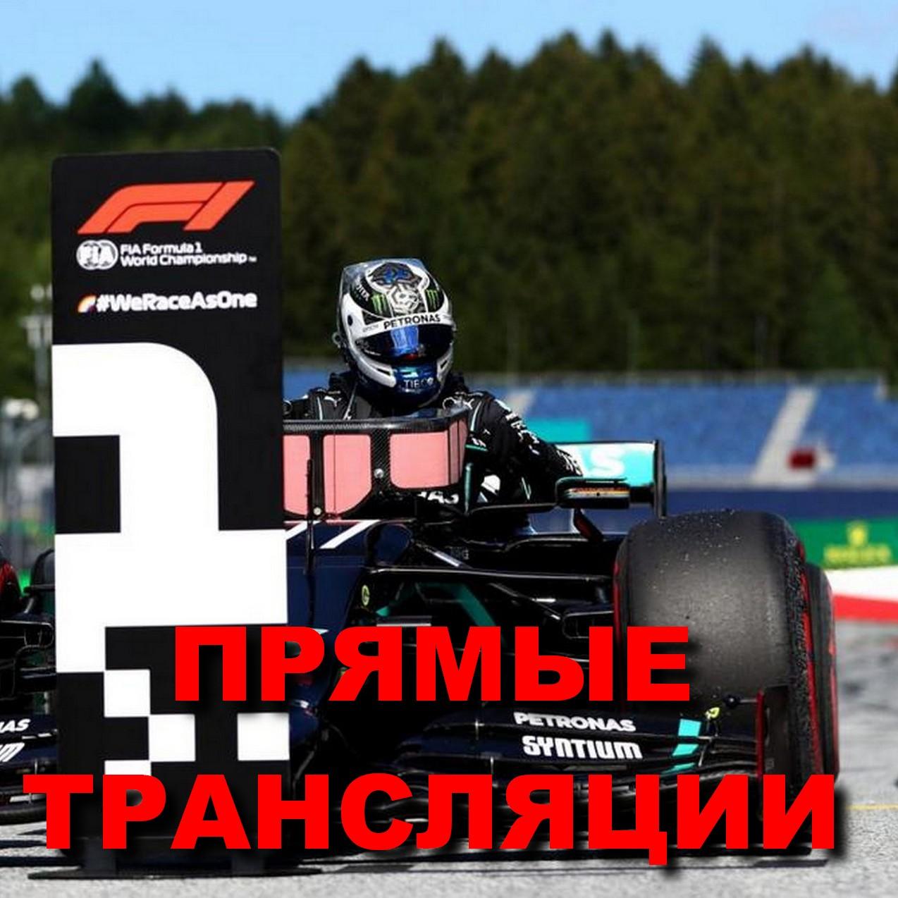 формула 1 прямая трансляция сегодня_crossbar_minsk