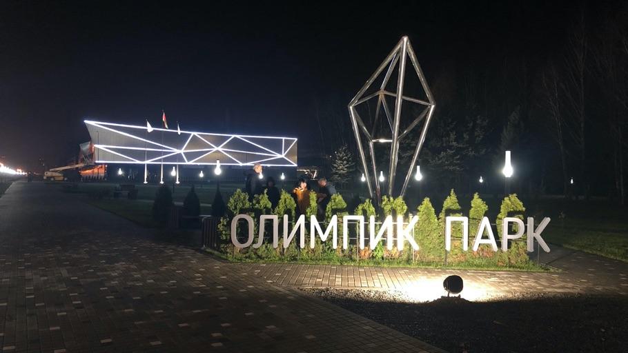Олимпик Арена