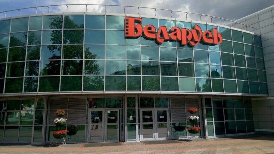 Кинотеатр Беларусь