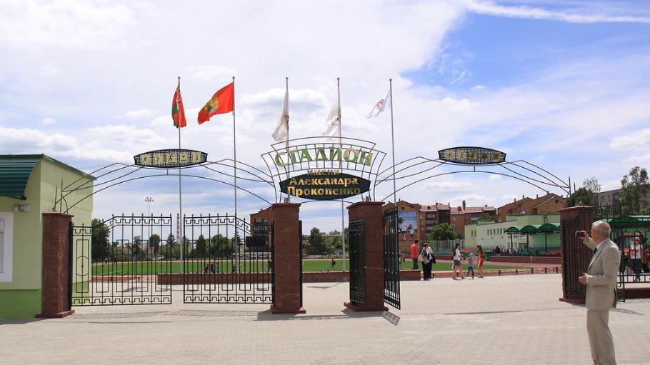 Стадион им. Прокопенко, Бобруйск
