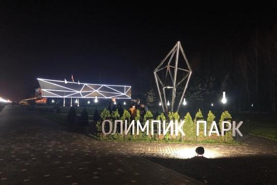 Олимпик Парк