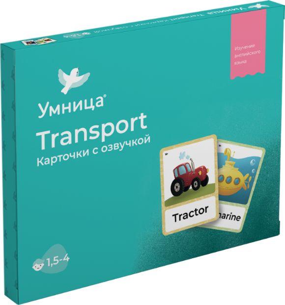 Transport Умница карточки с озвучкой на английском языке S25 9785916663600 фотографии и картинки