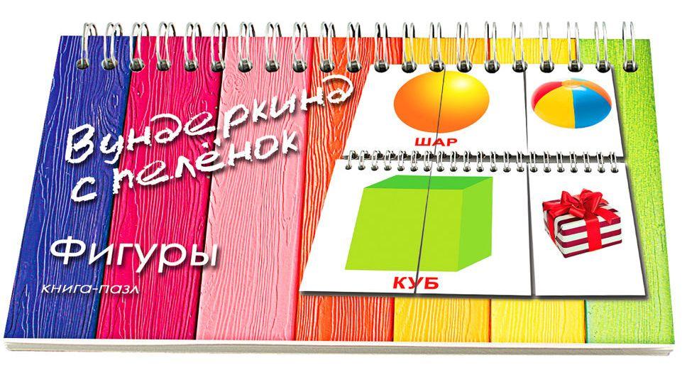 Книги-пазлы Выпуск 2 Вундеркинд с пеленок Подарочный набор по методике Домана