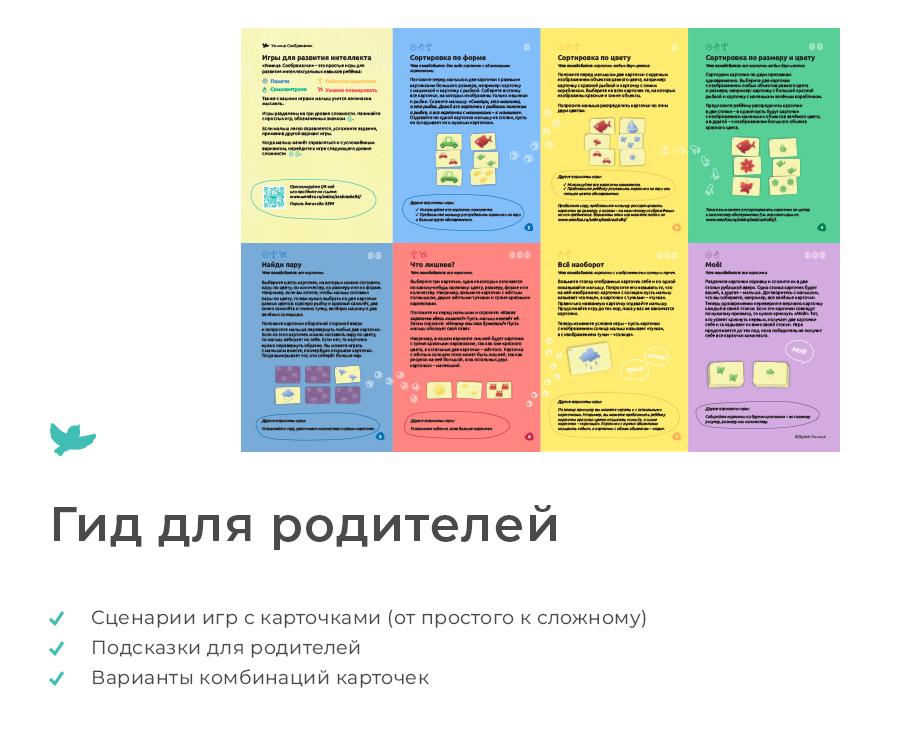Соображалки Умница карточки для мозга S24 9785916663594 фотографии и картинки