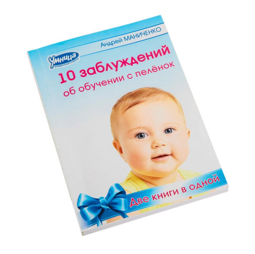 10 законов и 10 заблуждений об обучении с пелёнок