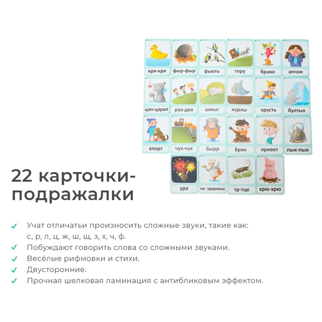 Говорилки Умница логопедические карточки для правильного развития речи 1066 9785916663556 фотографии и картинки