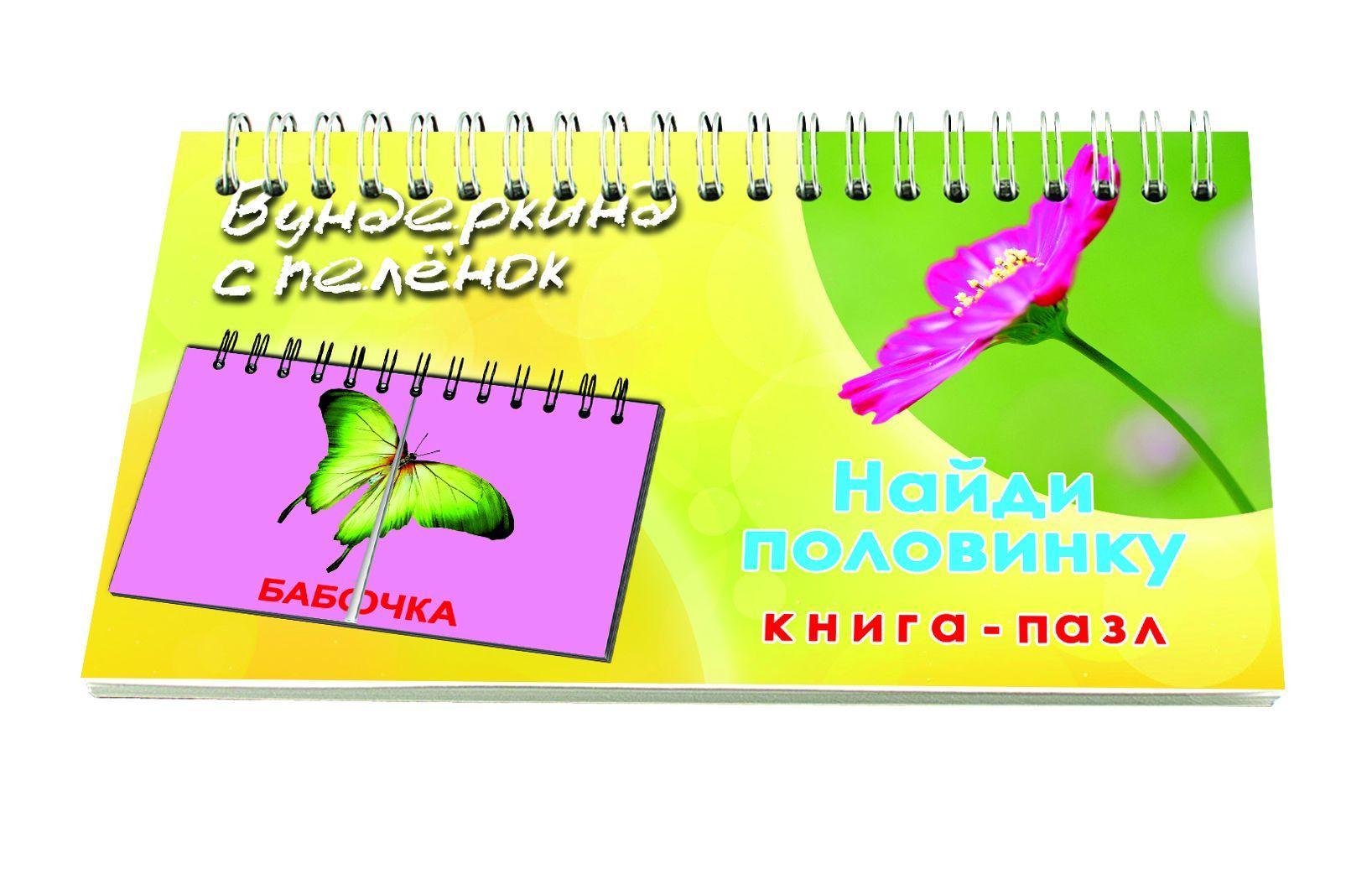 Книги-пазлы Выпуск 1 Вундеркинд с пеленок Подарочный набор по методике Домана