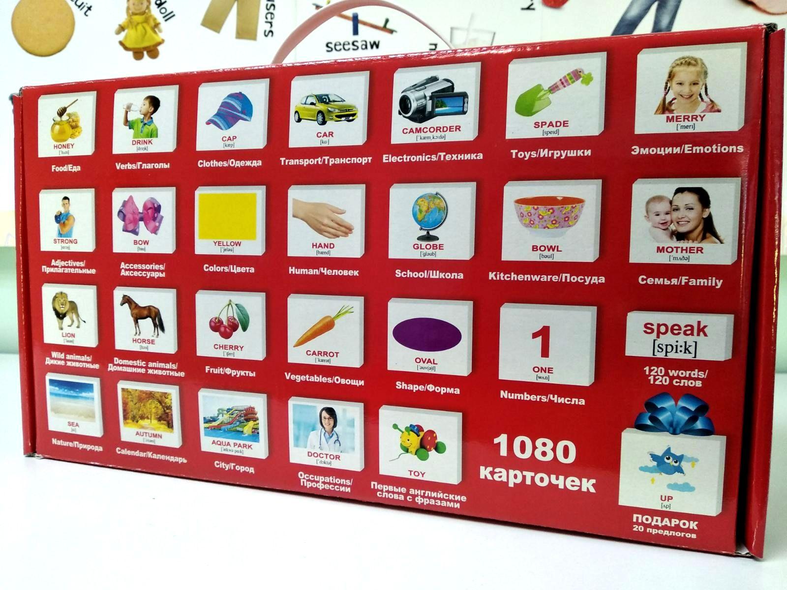Английский Вундеркинд с пелёнок Подарочный набор развивающих карточек с транскрипцией по методике Домана 1080 шт.