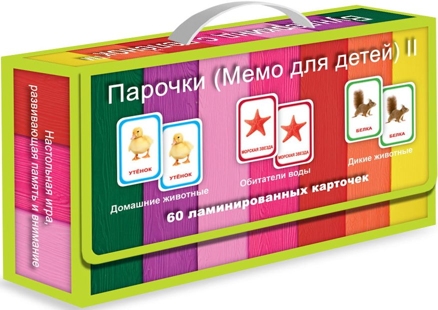 Парочки выпуск 2 (Мемо для детей) Вундеркинд с пеленок Подарочный набор развивающих карточек 60 шт.  4612731631796 фотографии и картинки