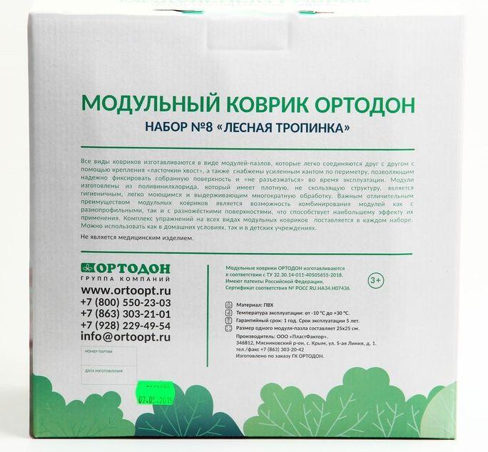 Лесная тропинка 8 пазлов Ортодон ортопедический массажный коврик ОРТО