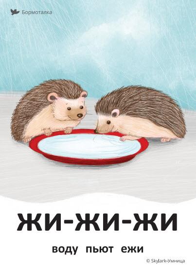 Бормоталки Умница логопедические карточки для правильного развития речи 2047 9785916663303 фотографии и картинки