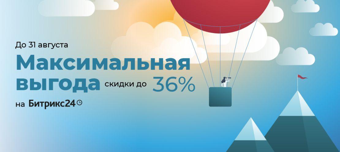 Только с 3 по 10 апреля 2020 года (включительно) предоставляем скидку до 40% на любой облачный тариф «Битрикс24»!
